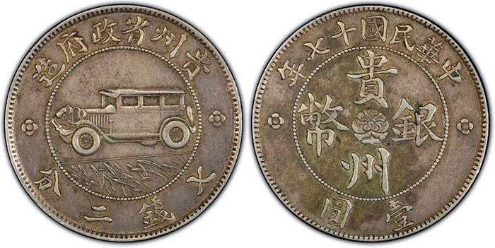 A Warlord Produces The China 1928 Auto Dollar
